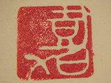 070214篆刻「喜」