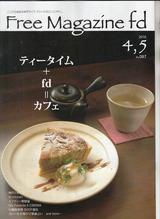 掲載冊子>fd201604月号