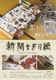 DM>新聞ちぎり絵展