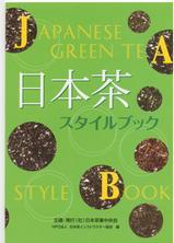 日本茶スタイルブック