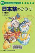 書籍;日本茶のひみつ