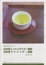 DM>日本茶インストラクター>募集要項>2012年度