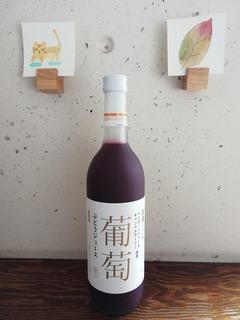 葡萄ジュース