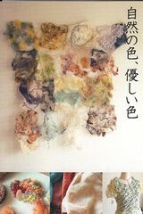DM>自然の色 優しい色