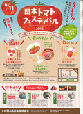 チラシ>岡本とまとフェスティバル