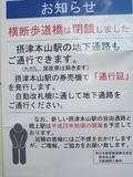 120112お知らせ>橋上橋閉鎖
