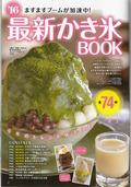 関西ウォーカー12号>かき氷BOOK