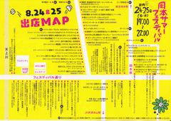 地図>岡本夏祭2019