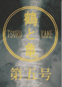 冊子>鶴と亀第5号 (1)