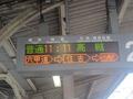 121218摂津本山駅