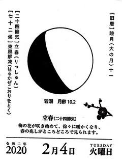 資料>暦>立春大吉>2020.02.04_0002