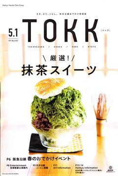 冊子>TOKK>20190501号