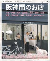 阪神間のお店