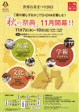 世界お茶祭り (1)