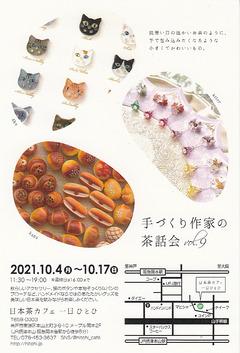 DM>茶話会>Vol9>2021.10.04