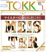 TOKK10/1号