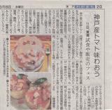 神戸新聞>岡本トマトフェスティバル