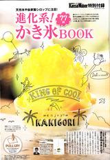 かき氷BOOK>関西ウォーカー7月号付録