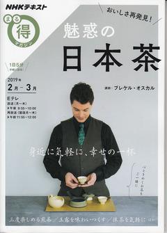 冊子>NHKテキスト>日本茶