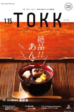 冊子>TOKK>2020.01月号