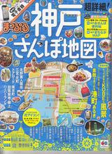 神戸さんぽ地図2015