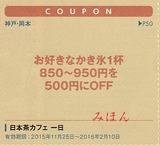 東灘食本>クーポン券