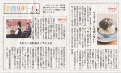 神戸新聞記事>2021.08.11_0002