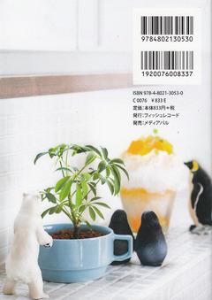 冊子>かきごおりすと2017 (2)