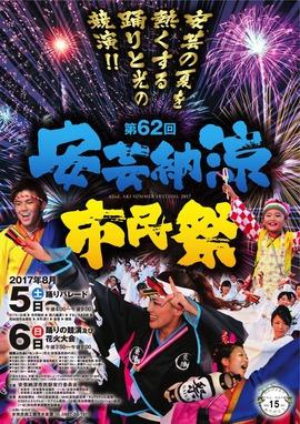 安芸納涼市民祭チラシ