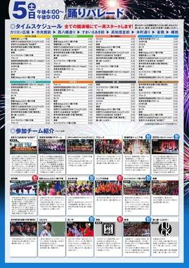 安芸納涼市民祭チラシ2