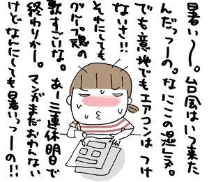 ひとこま作者-20070715