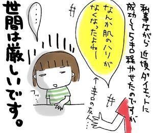 ひとこま作者-080725