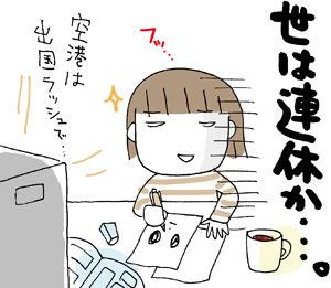 ひとこま作者-070428