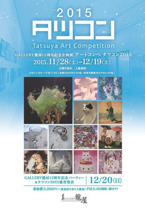 tatsukon2015_dm-470x671