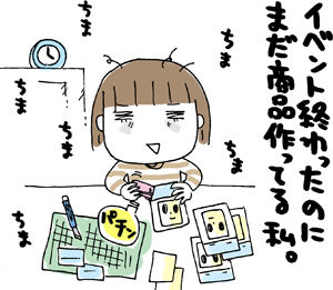 ひとこま作者-071212