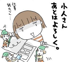 ひとこま作者-070623