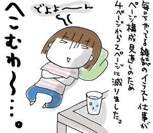 ひとこま作者-080726