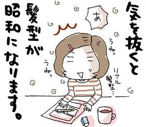 ひとこま作者-080209