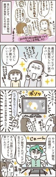 a_higemanga-min