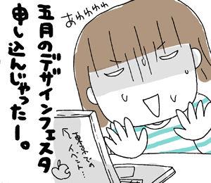 ひとこま作者-070306
