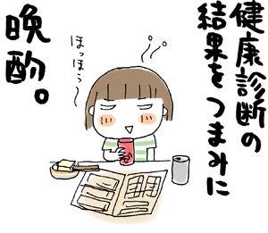 ひとこま作者-080827