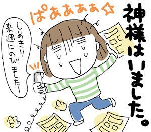 ひとこま作者-070510