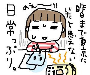 ひとこま作者-070529