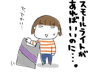 ひとこま作者-080630