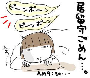 ひとこま作者-070725