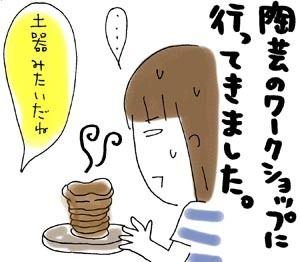 ひとこま作者-080728