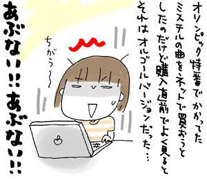 ひとこま作者-080829