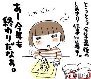 ひとこま作者-071219