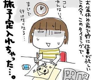 ひとこま作者-080730