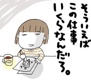ひとこま作者-070408